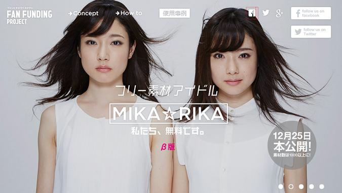 「フリー素材アイドル MIKA☆RIKA」β版リリース!