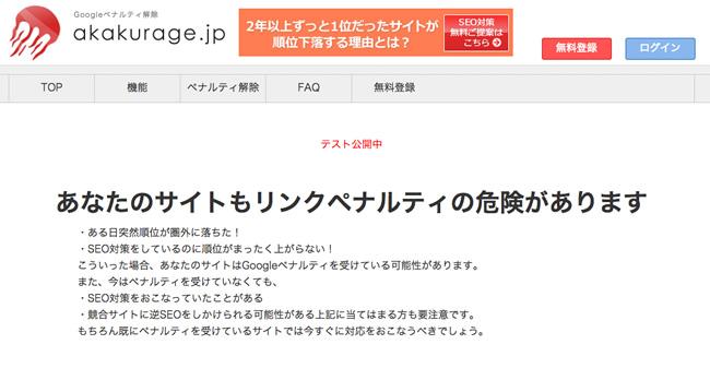 akakurage-jp